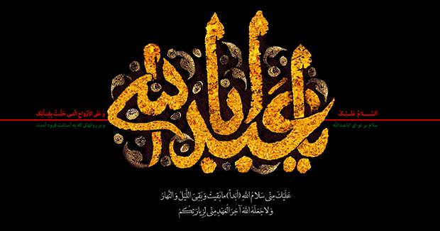 اربعین حسینی 2018