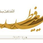 عید سعید فطر و مبلغ فطریه